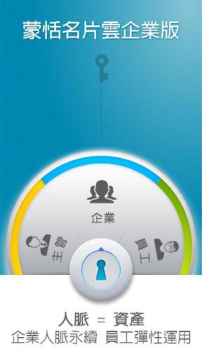 蒙恬名片雲企業版 - 企業專屬名片雲 客戶人脈永續經營