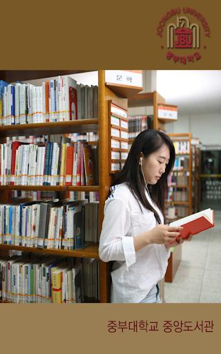 중부대학교 중앙도서관