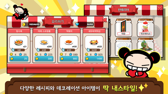 Pucca's Restaurant for Kakao - screenshot thumbnail