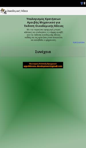 【免費工具App】Οικοδομικη Αδεια-APP點子