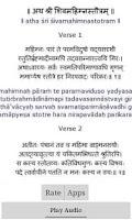 Screenshot of Shiv Mahimna Stotra with Audio