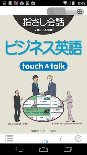 指さし会話 ビジネス英語 touch&talk Basic