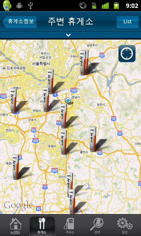 휴게소 정보 - screenshot