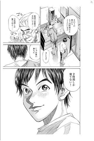 ブラックジャックによろしく(新Androbook) - screenshot