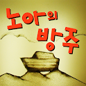 [샌드애니성경] ②노아의 방주