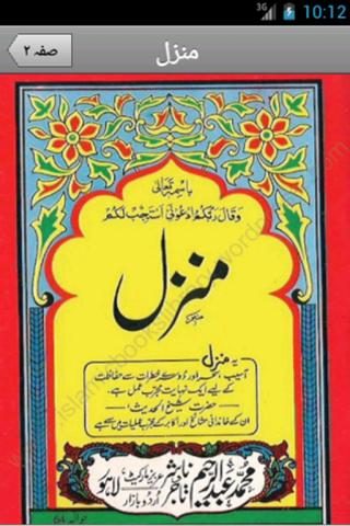 Manzil - Daily Verses