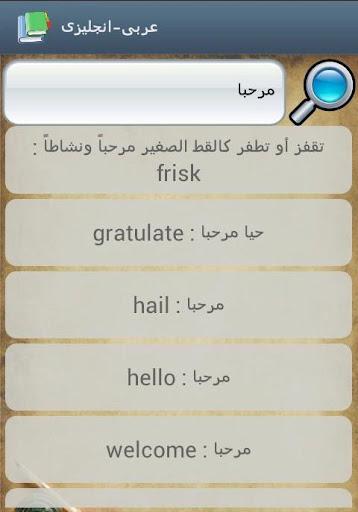 玩工具App|قاموسى الناطق بدون انترنت免費|APP試玩