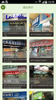 Screenshot of Supermarket Price Information