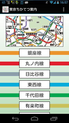 東京ちかてつ案内