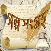 Story Collection - Bengali