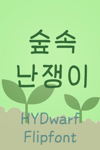 HYDwarf ™ Korean Flipfont