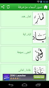 صور أسماء مزخرفة - screenshot thumbnail