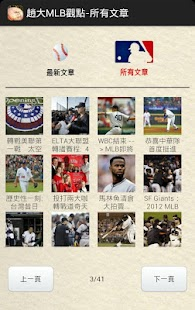 趙大的MLB觀點 - screenshot thumbnail
