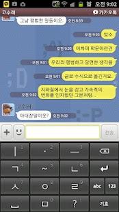 韓國鍵盤 Onhangul