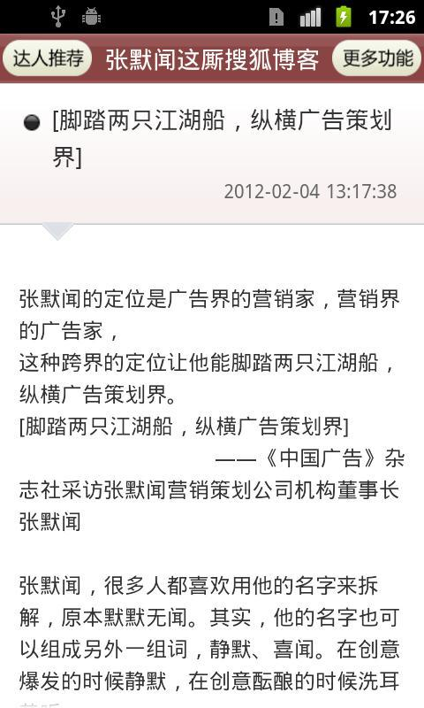 张默闻策划制造 - screenshot