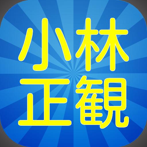小林正観名言集 うれしい たのしい しあわせ 人生 成功 娛樂 App LOGO-硬是要APP
