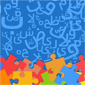 Arabic Alphabet Jigsaw - Kids