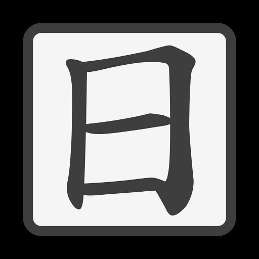 WriteKanji: Kanji Dictionary LOGO-APP點子