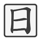 WriteKanji: Kanji Dictionary icon