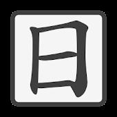 WriteKanji: Kanji Dictionary