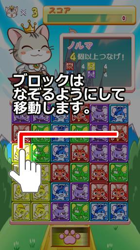 ネコ王子!パズ☆ニャンFREE