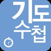 기도수첩 2015년 1월호