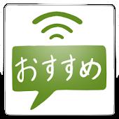 おすすめアプリ送信