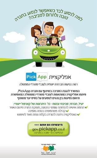 【免費通訊App】Gov.PickApp-APP點子