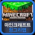 마인크래프트 공식공략집 헝그리앱 icon