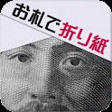 お札で折り紙 icon