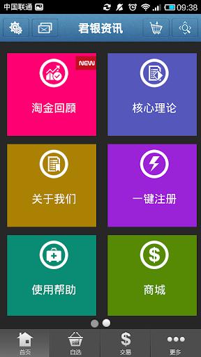 玩財經App|君银资讯免費|APP試玩