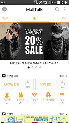 몰톡 - 한국 대표 패션쇼핑몰 핫딜 이벤트 통합주문배송