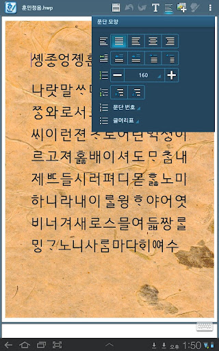 玩商業App|한컴오피스 한글 2010免費|APP試玩