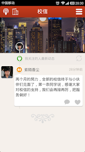 校信 - screenshot thumbnail