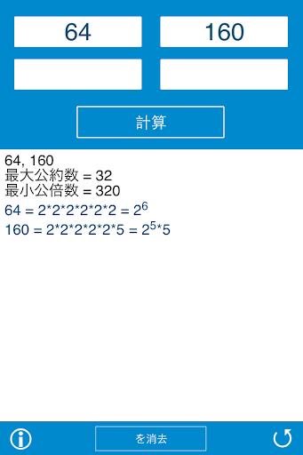 最大公約数と最小公倍数 計算機