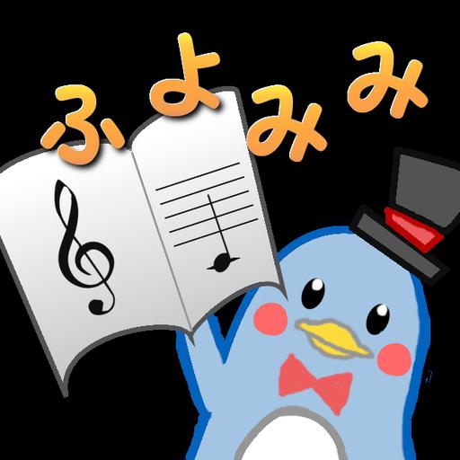ふよみみ 音樂 App LOGO-硬是要APP