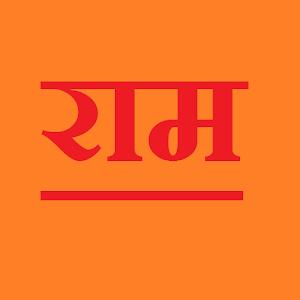 ramraksha stotra pdf in marathi free download