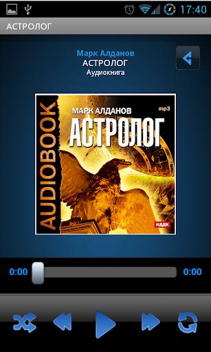 Аудиокнига
