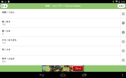 【免費教育App】Japanese Daily Words-APP點子