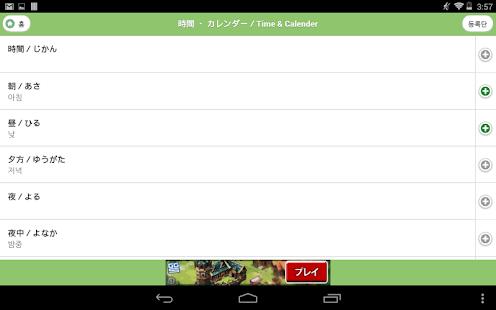 玩免費教育APP|下載Japanese Daily Words app不用錢|硬是要APP