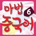 마법 중국어 6 icon