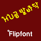 HUBearfoot ™ Korean Flipfont icon