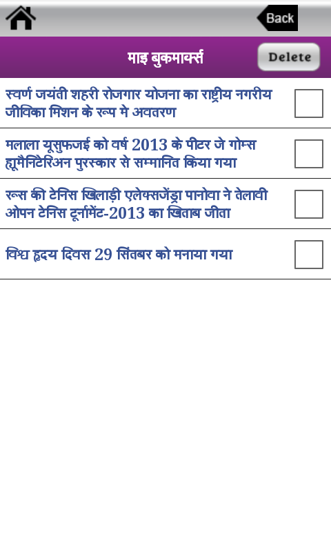 Current Affairs in Hindi -Josh - screenshot