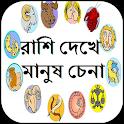 রাশির বৈশিষ্ট্য Rasifal Review
