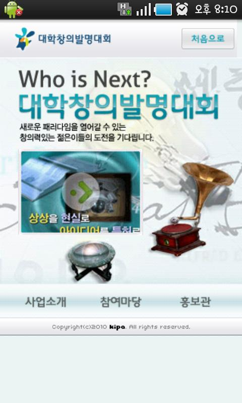 InventKorea - screenshot