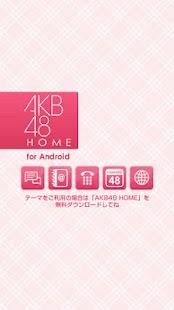 玩個人化App AKB48きせかえ(公式)柏木由紀-PR-免費 APP試玩