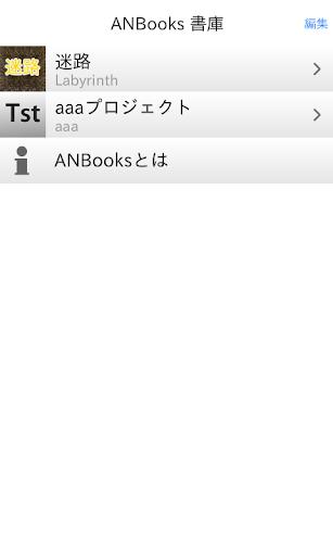 書籍必備APP下載|ANBooks 好玩app不花錢|綠色工廠好玩App