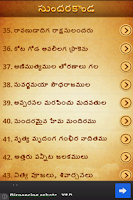 Screenshot of Sundarakanda