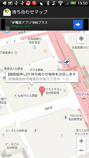 待ち合わせマップ