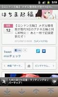 Screenshot of 2chまとめみ~る